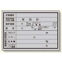 生コンカード 1冊25枚入 (373-25)