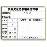 酸欠作業ボード (373-27)