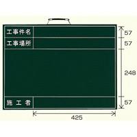 撮影用黒板 工事件名/工事場所/施工者※年月日なし (373-42)