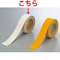 反射タイプ路面貼用テープ 合成ゴム 50mm幅×5m巻 カラー:白 (374-25)