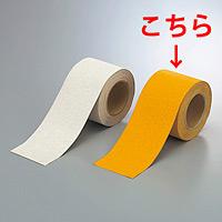 反射タイプ路面貼用テープ 合成ゴム 幅広100mm幅×5m巻 カラー:黄色 (374-28)