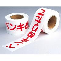 ペンキぬりたてテープ 60?幅×50m (374-56)