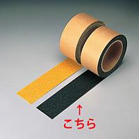 滑り止めテープ タイプS-B 平面用 色/幅:黒 50mm幅 (374-92)
