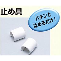 ごみ袋スタンド用止め具 (2個1組) (375-27)