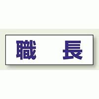 ヘルタイ用ネームカバー 職長 (377-501)