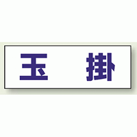 ヘルタイ用ネームカバー 玉掛 (377-502)