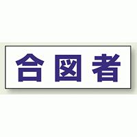 ヘルタイ用ネームカバー 合図者 (377-503)