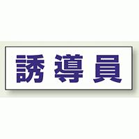 ヘルタイ用ネームカバー 誘導員 (377-504)