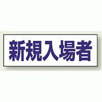 ヘルタイ用ネームカバー 新規入場者 (377-505)