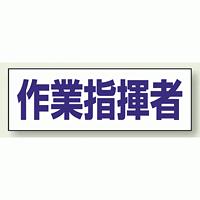 ヘルタイ用ネームカバー 作業指揮者 (377-506)