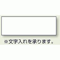 ヘルタイ用ネームカバー 無地 (透明) (377-507)