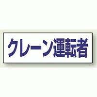 ヘルタイ用ネームカバー クレーン運転者 (377-508)