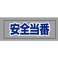 ヘルタイ用ネームカバー 安全当番 (377-509)