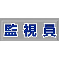 ヘルタイ用ネームカバー監視員 (377-512)