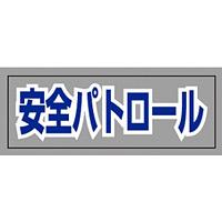 ヘルタイ用ネームカバー安全パトロール (377-513)