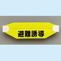 ヘルタイ A型 避難誘導 (377-530)