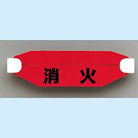 ヘルタイ A型 消火 (377-532)