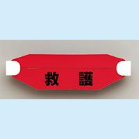 ヘルタイ A型 救護 (377-534)