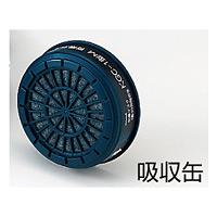 防毒マスク用吸収缶 (ハロゲンガス用) (379-05)