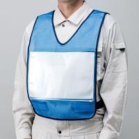 A4用紙ポケット付差し込み式ベスト 青 (379-501)