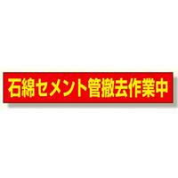 石綿セメント管撤去作業中マグネット (383-483)