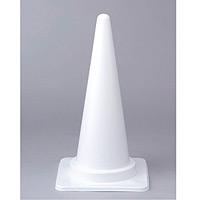 カラーコーン 白 700mmH (385-18)