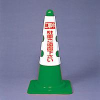 カラーコーン用カバー 430×290 内容:工事中駐車ご遠慮下さい (385-51A)
