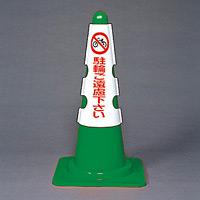 カラーコーン用カバー 430×290 内容:駐輪ご遠慮下さい (385-54A)