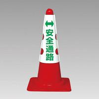 カラーコーン用カバー 安全通路 (385-56)