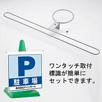 コーン用ワンタッチ標識取付金具 (385-99)