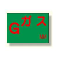 地下埋設物標識 ガス (388-05)