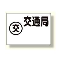 地下埋設物標識 交通局 (388-08)
