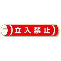 単管用ロール標識 立入禁止 (横型) (389-01)