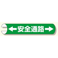 単管用ロール標識 ←安全通路→ (横型) (389-02)