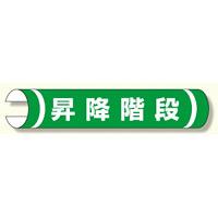 単管用ロール標識 昇降階段 (横型) (389-03)