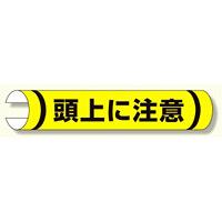 単管用ロール標識 頭上に注意 (横型) (389-04)