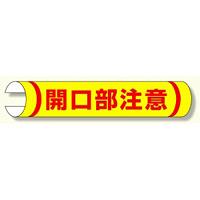単管用ロール標識 開口部注意 (横型) (389-05)