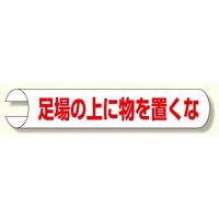 単管用ロール標識 足場の上に物を 横型 (389-06)