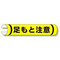 単管用ロール標識 足もと注意 (横型) (389-07)