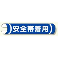 単管用ロール標識 安全帯着用 (横型) (389-08)