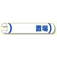 単管用ロール標識 ○○置場 (横型) (389-09)