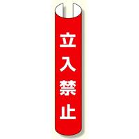 単管用ロール標識 立入禁止 (縦型) (389-13)