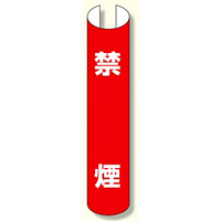 単管用ロール標識 禁煙 (縦型) (389-15)