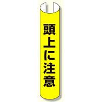 単管用ロール標識 頭上に注意 (縦型) (389-16)
