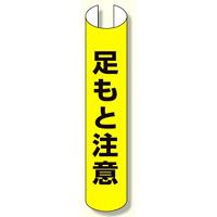 単管用ロール標識 足もと注意 (縦型) (389-17)