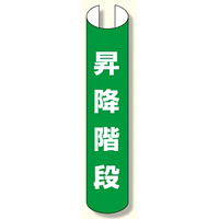 単管用ロール標識 昇降階段 (縦型) (389-18)