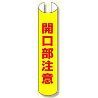 単管用ロール標識 開口部注意 (縦型) (389-19)