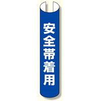 単管用ロール標識 安全帯着用 (縦型) (389-20)
