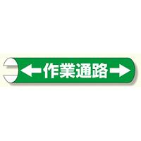 単管用ロール標識 ←作業通路→ (横型) (389-26)