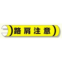 単管用ロール標識 路肩注意 (横型) (389-27)